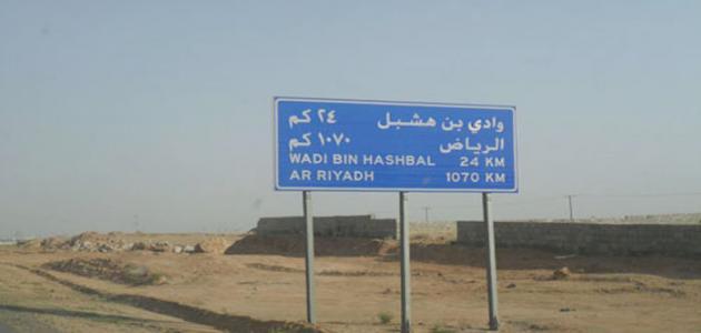 أين يقع وادي بن هشبل