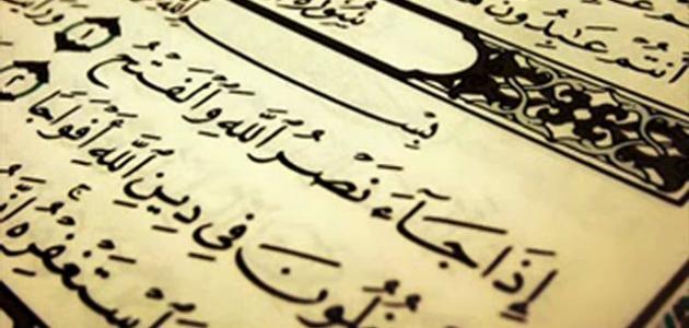 سورة النصر - Al- Nasr 111. سورة المسد - Al- Masadd