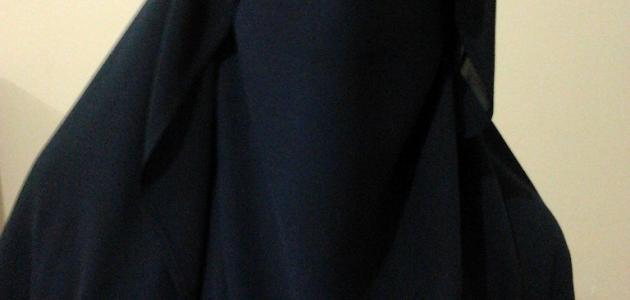 حكم لبس النقاب
