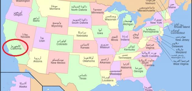 أين تقع ولاية كاليفورنيا