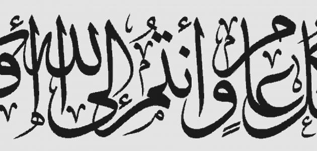 كلام عن العيد