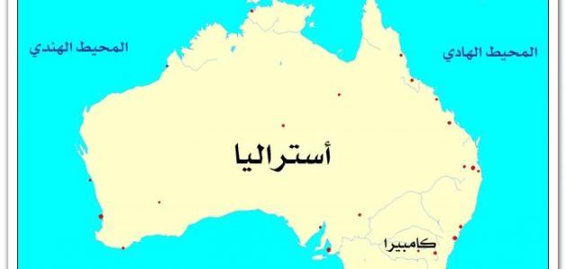 من مكتشف قارة أستراليا