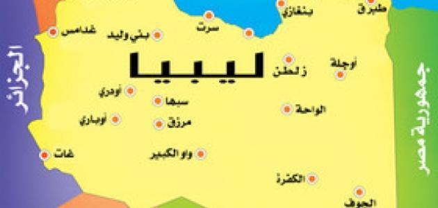 من أين جاء اسم ليبيا