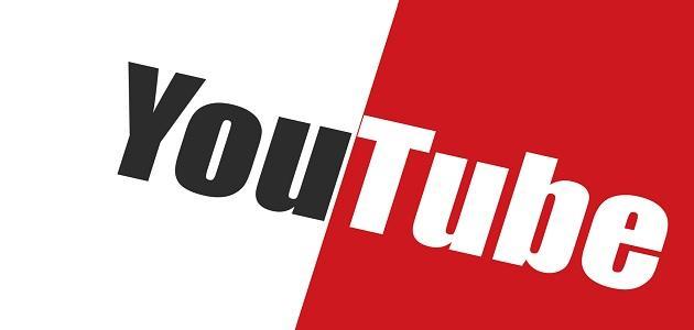 كيف أصلح اليوتيوب