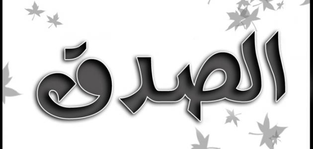 """عبارات عن الصدق ط¹ط¨ط§ط±ط§طھ_ط¹ظ†_ط§ظ""""طµط¯ظ'.jpg"""