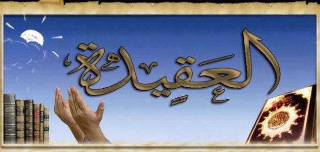 أهمية العقيدة الإسلامية