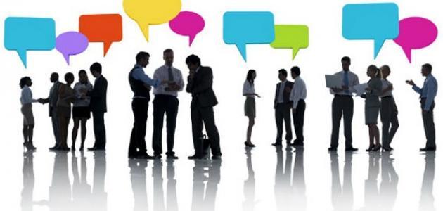 أهمية الاتصال