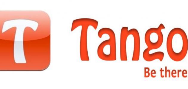 كيف أفتح تانجو