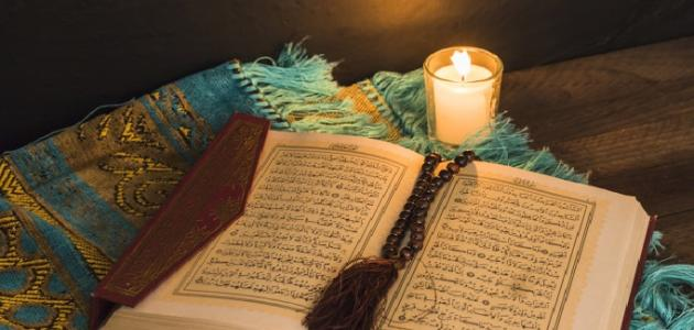 هل يجوز قراءة القرآن بدون حجاب