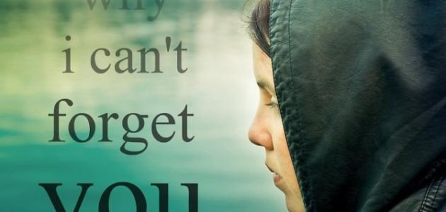 كيف ننسى من نحب