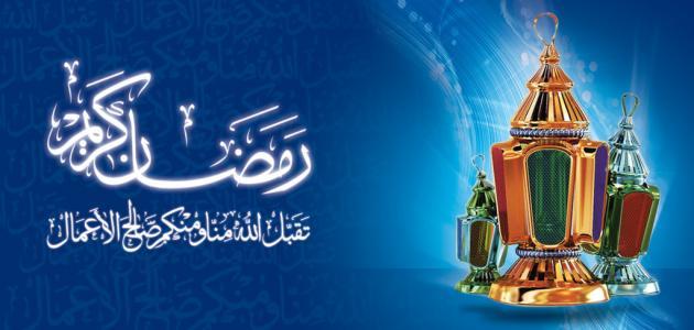 أقوال عن رمضان