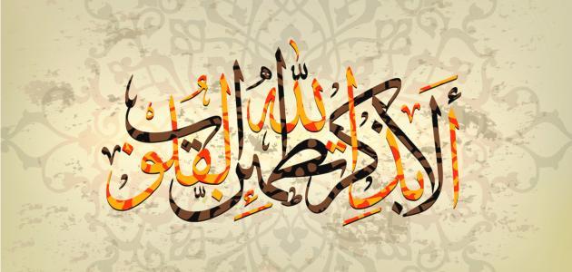 أجمل العبارات الإسلامية القصيرة