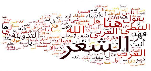 مميزات اللغة العربية