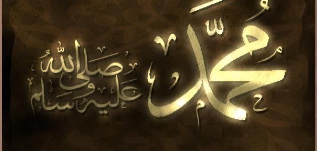 - هل خلق الكون من أجل سيدنا محمد ؟