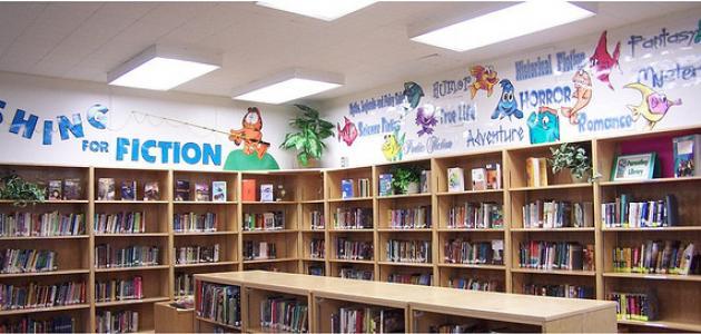 أهمية المكتبة المدرسية
