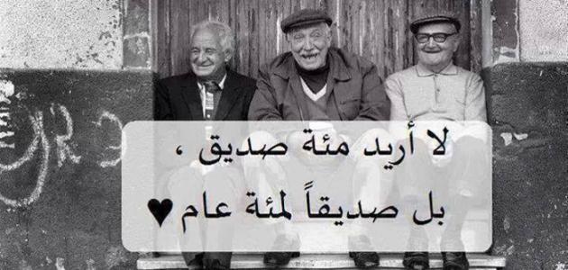 كلام جميل عن الأصدقاء