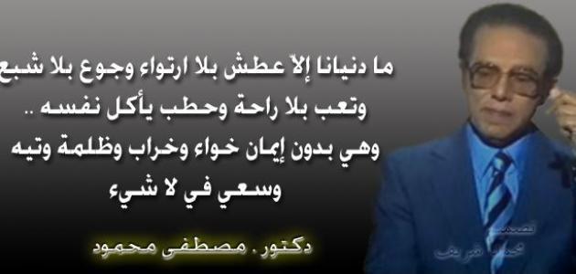 من أقوال د مصطفى محمود