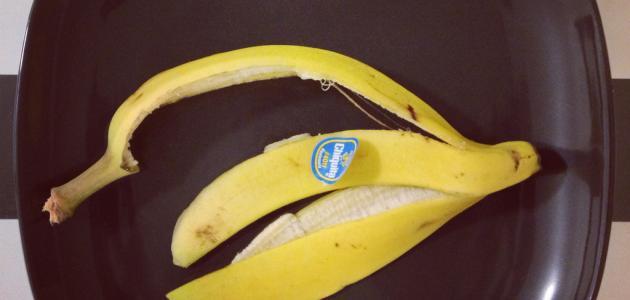 فوائد قشر الموز للبشرة