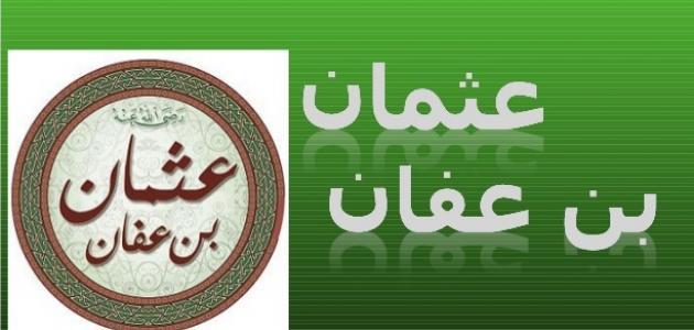 أهم أعمال عثمان بن عفان