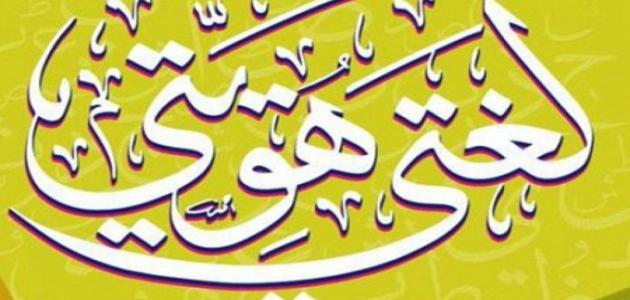فوائد اللغة العربية