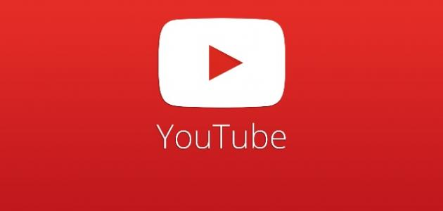 طريقة تنزيل فيديو على اليوتيوب