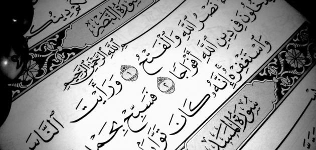 طريقة حفظ القرآن بسهولة