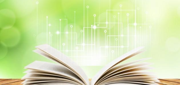 أهمية الكتاب في حياتنا
