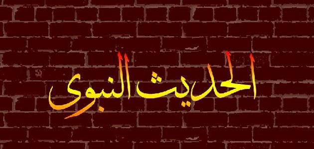 أهمية الحديث النبوي الشريف في الإسلام