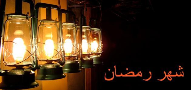 شعر عن شهر رمضان