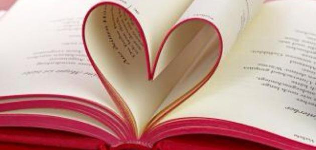 حكم جميلة عن الحب والحياة