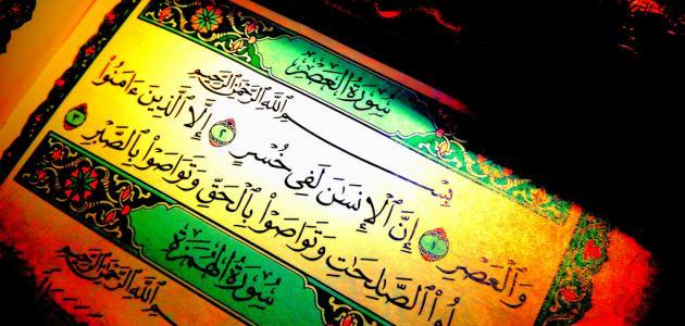 أهمية حفظ القرآن الكريم