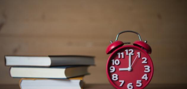 أهمية الوقت للطالب