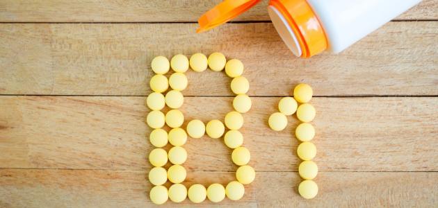 فوائد فيتامين ب 1