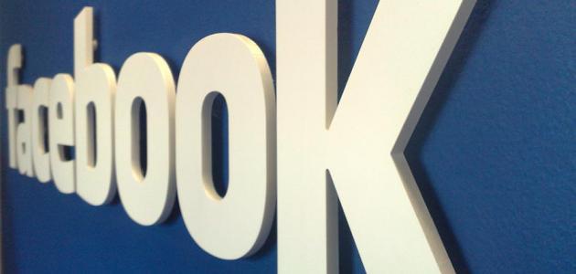 كيف تغير اسمك على الفيس بوك