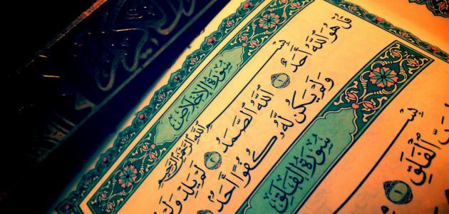 طرق تدريس القرآن الكريم