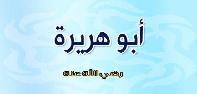 أبو هريرة رضي الله عنه