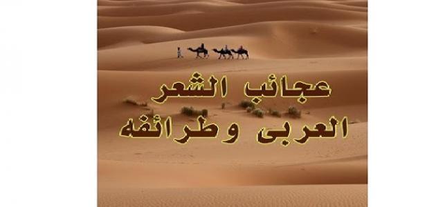 عجائب الشعر العربي