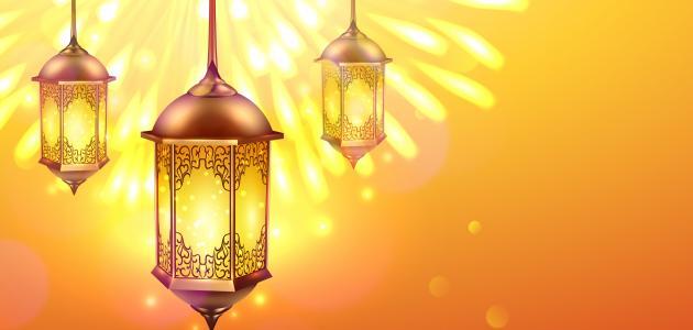 عبارات عن قدوم شهر رمضان
