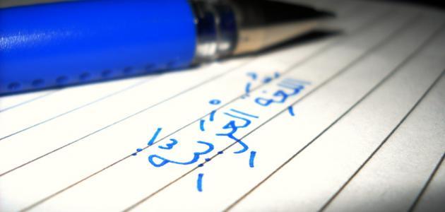 تعبير عن أهمية اللغة العربية