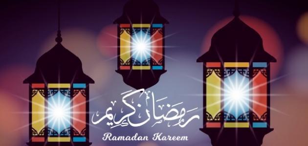 فوائد صوم رمضان