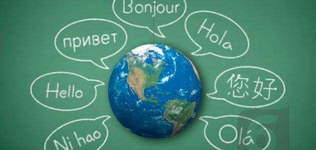 أهمية تعلم اللغات الأجنبية