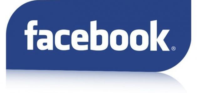 تكبير خط الفيس بوك