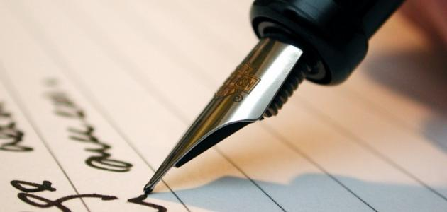تعريف مهارة الكتابة