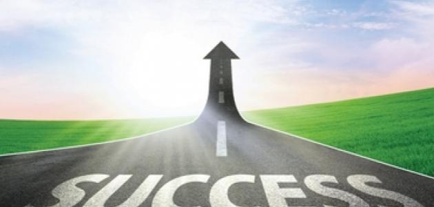 أهم أسباب النجاح