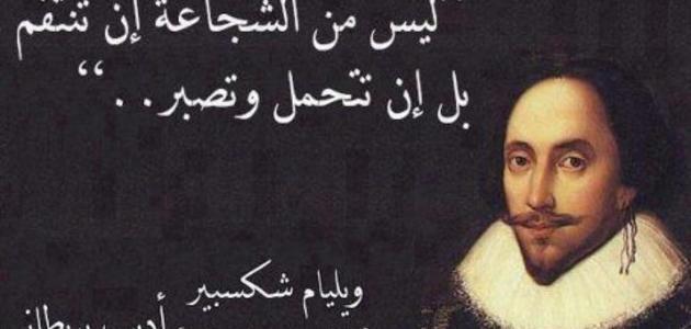من أقوال وليام شكسبير