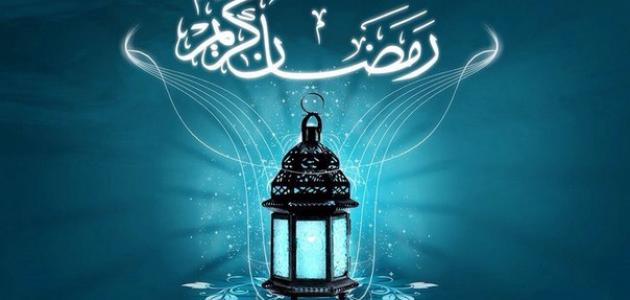 أقوال عن رمضان كريم