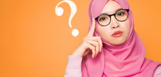 هل تشقير الحواجب حرام