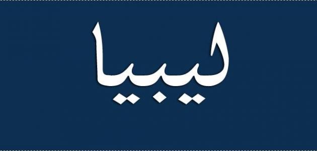 من أين جاء إسم ليبيا