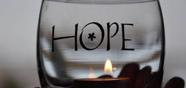 أقوال جميلة عن الأمل
