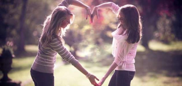 كلام في الصميم عن الصداقة